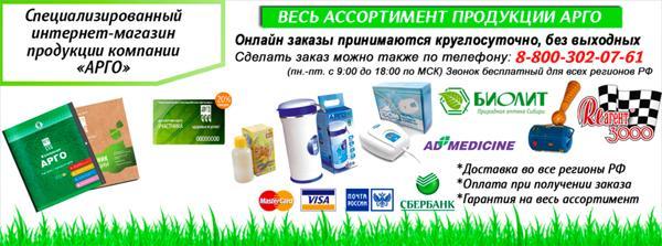 Интернет-магазин товаров для здоровья и быта argo-pro.ru
