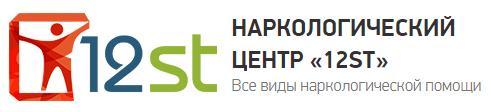 НАРКОЛОГИЧЕСКИЙ ЦЕНТР «12ST»