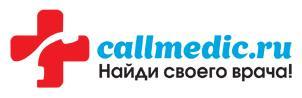 Сallmedic.ru - запись к врачу в Москве без очередей!