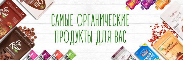 Что такое органические продукты?