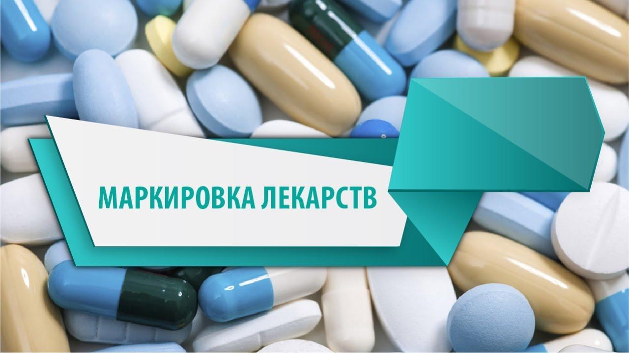 Эффективное решение для маркировки лекарственных средств
