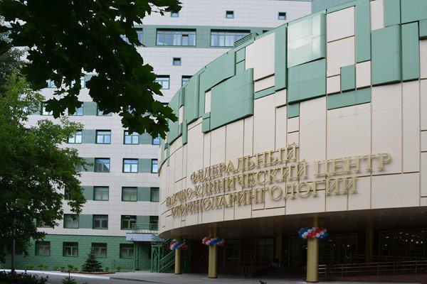 Федеральный центр отоларингологии в Москве