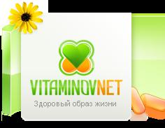 Все о витаминах, здоровом образе жизни, как похудеть? как поправиться