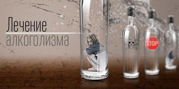 Лечение алкоголизма и наркомании в Новороссийске