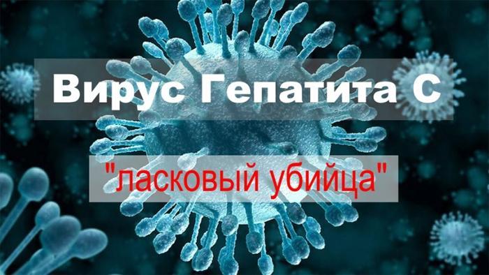 Что делать, если диагностировали гепатит С?