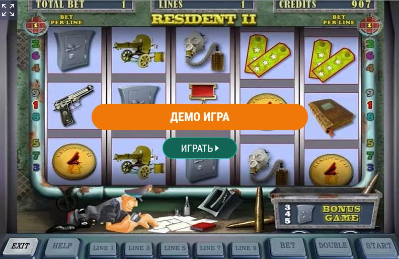 Игровые аппараты резидент