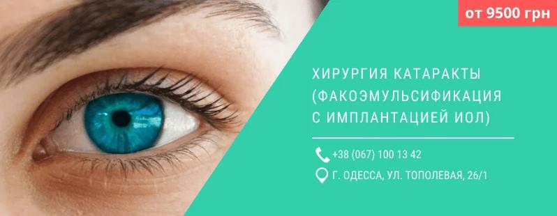 Где лечить глазные заболевания в Одессе?